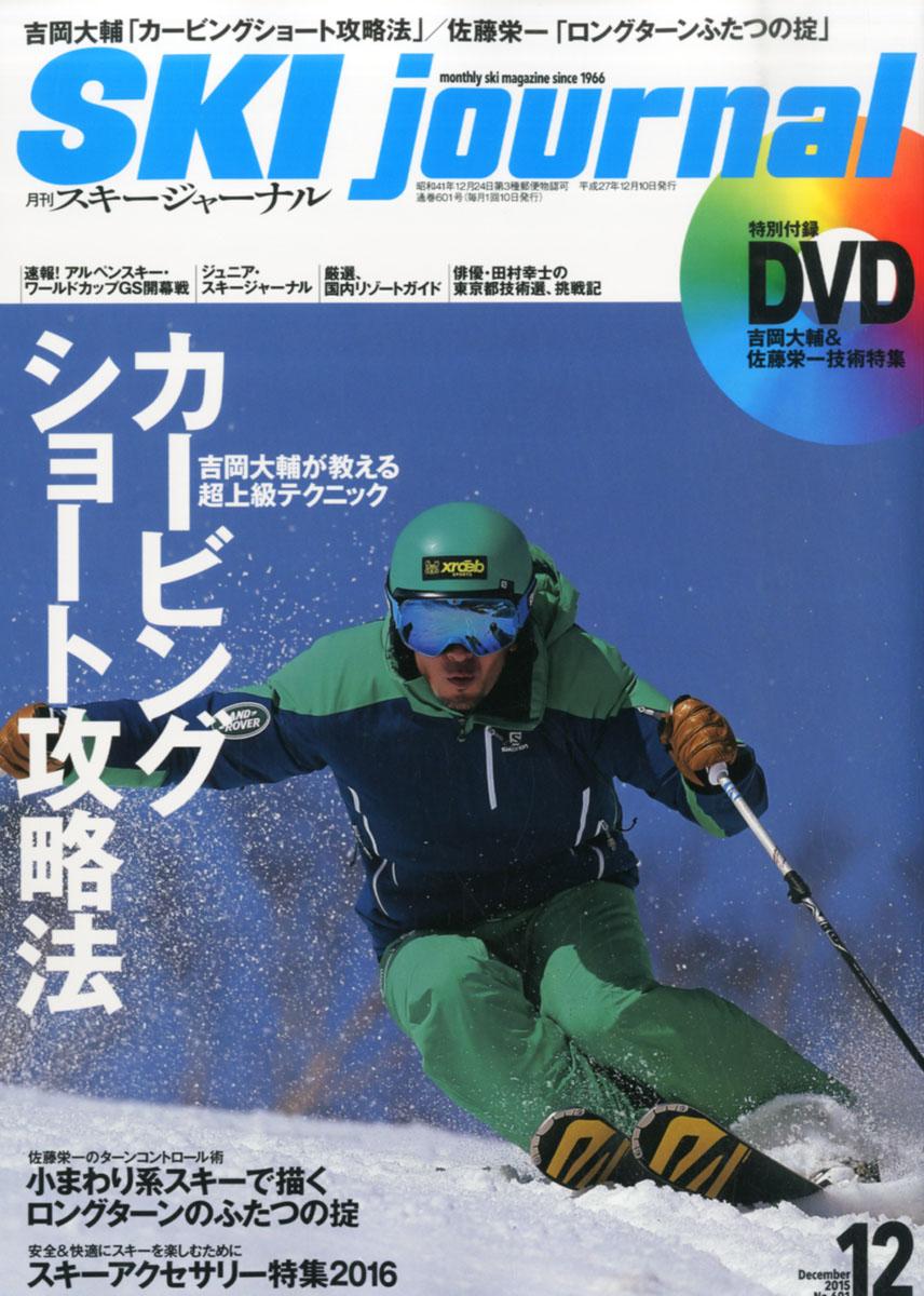 スキージャーナル「田村幸士のTRY!TRY!TRY!」